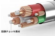 上海問屋、防弾チョッキの素材を使用した「高耐久Lightningケーブル」発売