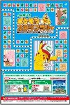 「JR東日本 ポケモンスタンプラリー2018」、7月13日から開催中