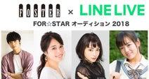 広瀬すず、フォスター&LINE主催オーディションの最終面接を担当!