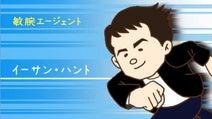 神谷浩史のナレーションで『M:I』シリーズをおさらい!ゆるかわアニメ映像解禁