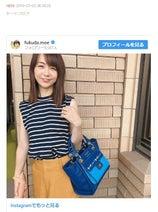福田萌、サマンサとのコラボバッグにご機嫌「ママだってセーラームーン好きだもん」