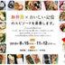 お弁当のエピソードを募集 長野と京都の小・中学生を対象に