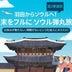チェジュ航空、東京/羽田~ソウル/仁川線でセール 片道2,000円から
