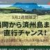 チェジュ航空、福岡~済州線を期間限定で運航 片道3,000円からの記念セールも
