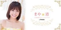 小林麻耶さん、結婚を実感し「まおちゃん、ありがとぉー」