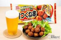 チンするだけで本格おつまみ!もともとおいしい『国産鶏 鶏つくね串(照焼)』が、リニューアルでさらにおいしくなったって!?