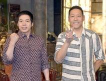 今田×東野『カリギュラ』シーズン2始動 アローン会の公開お見合いも実施?