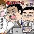 【特集】実録! オフィスワーカー名鑑 第2回 残念社員