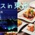 WILLER EXPRESS、「東京レストランバス」通年運行開始