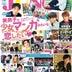 高橋一生&稲垣吾郎、「JUNON」で私生活を告白