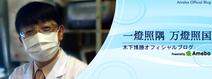 ジャガー横田の夫・木下医師、受験まで100日を切った息子の様子を明かす「暖かく見守って頂ければ」