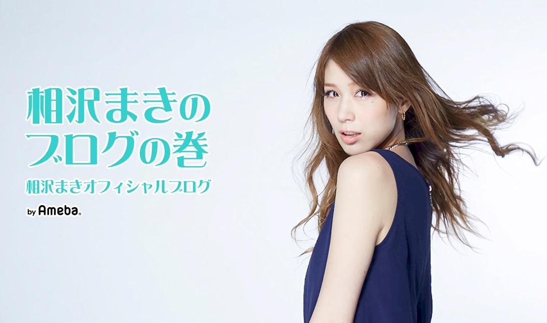 相沢 まき ママスタ