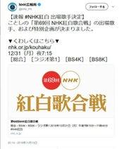第69回NHK紅白歌合戦出場歌手発表! 毎年恒例のネタ「裏紅白歌合戦」出場者も豪華メンバー