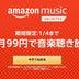 4000万曲聴き放題の「Amazon Music Unlimited」、3カ月99円のキャンペーン実施