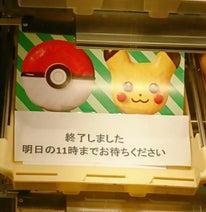 細川直美、ポケモンドーナツ1時間で売り切れに「は、早い」