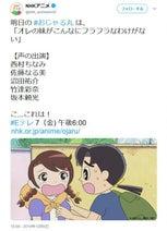 竹達彩奈さんも出演 12月7日放送のNHK「おじゃる丸」は「オレの妹がこんなにフラフラなわけがない」