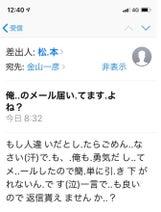"""金山一彦、""""松本""""から来る怪しい迷惑メールを公開「誰やねん!?」"""