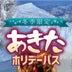 JR東日本、あきたホリデーパスを発売 来年2月まで