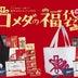 コメダ珈琲の福袋は、コーヒーチケットや特別グッズがい~っぱい!