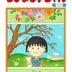 ちびまる子ちゃん完結=最終17巻、25日発売