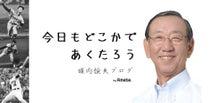 堀内恒夫氏、西武へ移籍の内海哲也投手にエール「よし!行ってこい!」