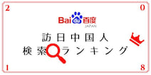 バイドゥ、訪日中国人が検索したキーワードの最新動向をランキング形式で発表