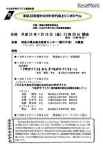 神奈川県教委「学力向上シンポジウム」1/18…校内研究がテーマ