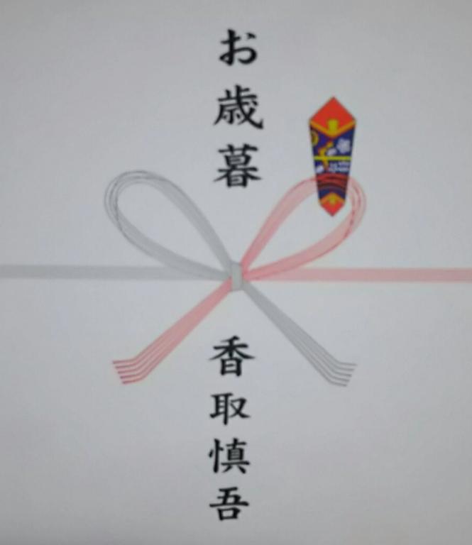 香取慎吾から恒例のお歳暮が届き感謝「いつも気遣いありがとう!!」