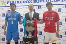 FUJI XEROX SUPER CUPへ、川崎F・小林&浦和・長澤が意気込み語る