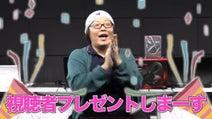 週刊ひげおやじ #97:ゲーマー必見! ひげおやじからの新春プレゼント企画