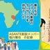vol.1 支援のはじまり【ルネ×ASANTEの #日本人が知らないアフリカ】