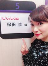 """保田圭と石橋貴明のからみに""""うたばん""""思い出すファン続出「懐かしい」「最高でした!」の声"""