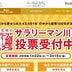 「サラリーマン川柳」優秀100句発表…3/15まで投票受付