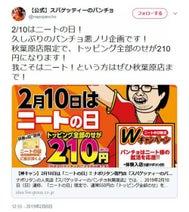 「2月10日はニートの日!」スパゲッティーのパンチョ秋葉原店限定でトッピング全部のせ210円