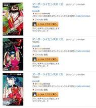 なんと1冊3円! 平松伸二先生の「マーダーライセンス牙」1~10巻と矢口高雄先生の「釣りバカたち」1~5巻がKindleで