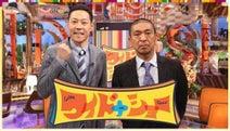 松本人志さんが新井浩文容疑者の性的暴行事件に怒り「マッサージは紳士の遊び」「こういうことをされると非常に我々はやりづらい」