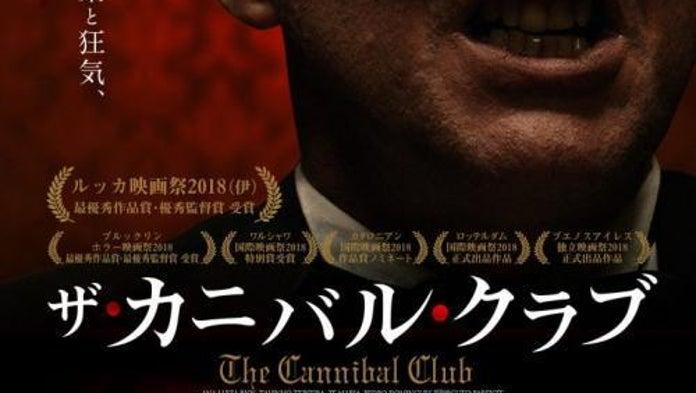 カニバル 映画