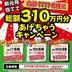 新元号当てて10万円の優待券をゲットしよう! ヨシックスがキャンペーン