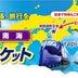 「京成×南海 特得チケット」発売 ラピート・スカイライナー特急券がセットでお得に