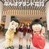 【NMB48とめぐる新しい大阪】笑いの殿堂「なんばグランド花月」でコテコテの大阪を楽しむ