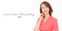 河野景子さん、笑顔の元貴乃花親方の写真を公開「懐かしの思い出」