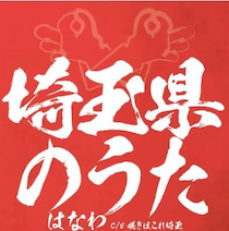 はなわ、映画『翔んで埼玉』の反響に歓喜「怒られるのではないかとめちゃくちゃ不安だった」