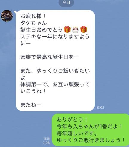 """カラテカ入江の""""マメさが凄い""""LINEを紹介「嬉しいです!ありがとう!」"""