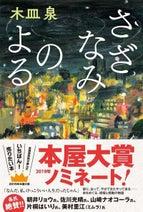 【「本屋大賞2019」候補作紹介】『さざなみのよる』――小泉今日子が演じたナスミに焦点をあてたスピンオフ作品