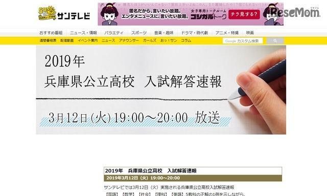 県 高校 兵庫 入試 公立