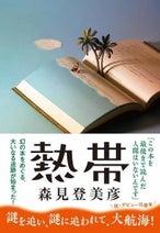【「本屋大賞2019」候補作紹介】『熱帯』――最後まで読んだ人間がいない「幻の本」をめぐる冒険
