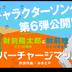 「水乗男子」青春体感ゲーム「SIX SICKS」声優・村瀬歩と小野友樹が歌うキャラクターソングのMVを公開