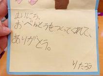 東尾理子、謝恩会で息子・理汰郎くんが大号泣「心も優しく育てて下さった園に、感謝」
