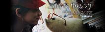 ダイアモンド☆ユカイ、TDSで妻の姿に驚き「親父っ?!」