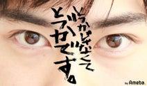 戸塚純貴、新ドラマ『スパイラル』で金髪姿を披露「似合ってます」「ドキドキ」の声